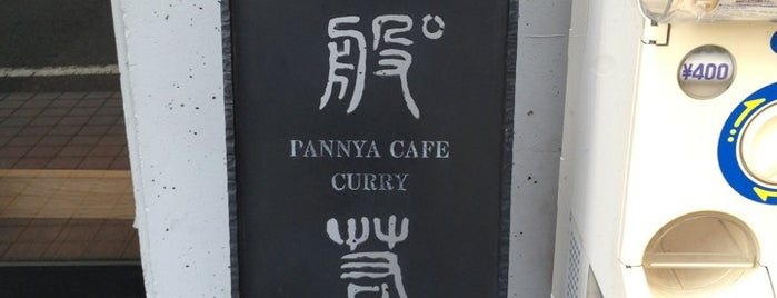 Pannya is one of カレーが好き☆*:.。. o(≧▽≦)o .。.:*☆.