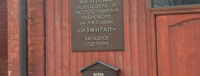 Институт океанологии is one of Калининград.