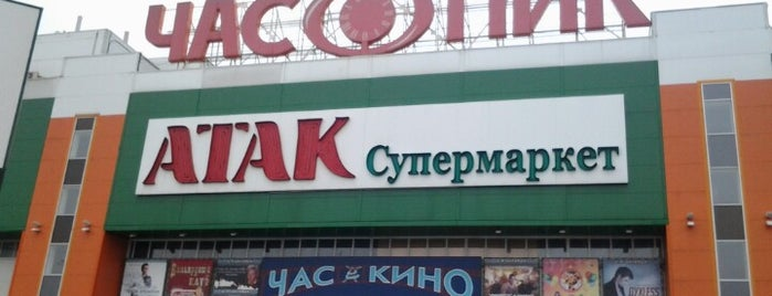 ТЦ «Час Пик» is one of Olesyaさんの保存済みスポット.