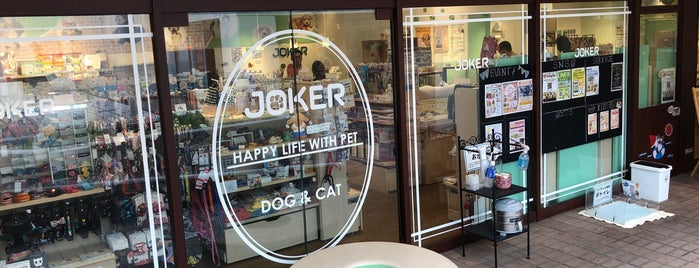 Joker Dog&Cat 東急百貨店たまプラーザ店 is one of Lieux qui ont plu à Shinichi.