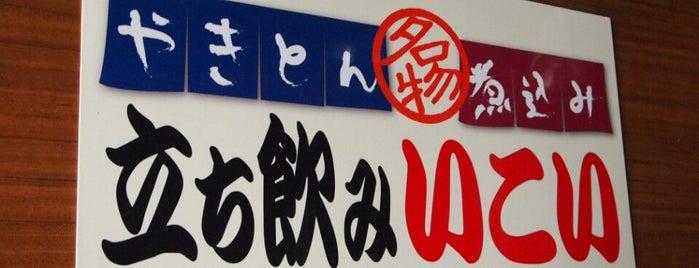 立ち飲み いこい 支店 is one of akabane.