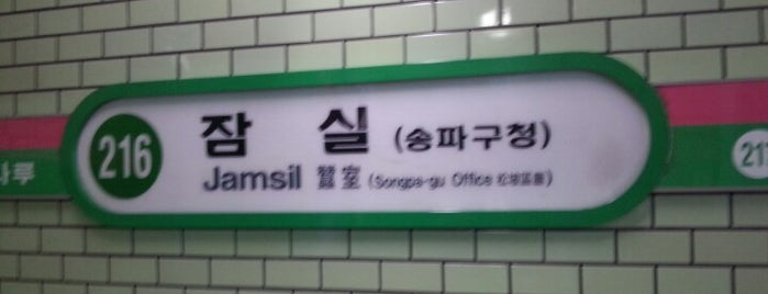 Jamsil Stn. is one of Lugares favoritos de Kyusang.