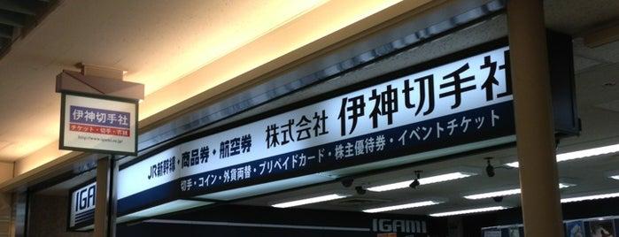 伊神切手社 エスカ店 is one of よく行くところ.