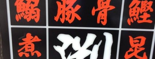 つけ麺 中華そば 渕 市川店 is one of Hiroshiさんの保存済みスポット.