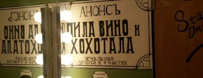 На бровях is one of Bars.
