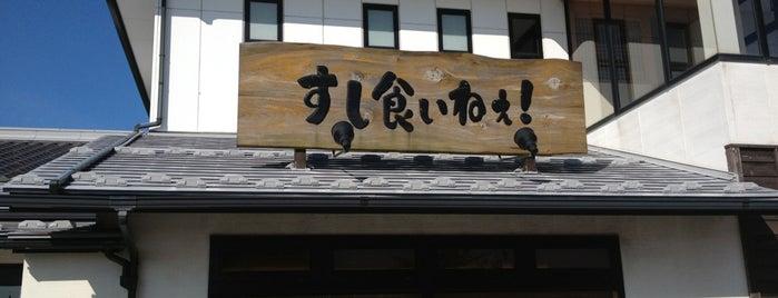 すし食いねぇ! 県庁前店 is one of キヨ 님이 좋아한 장소.