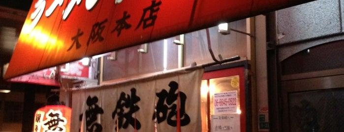 Muteppo is one of Osaka.
