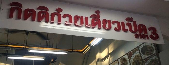 กิตติก๋วยเตี๋ยวเป็ด is one of BKK_Noodle House_1.
