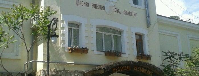 Царская конюшня is one of Crimea.