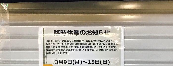 Maguroya Kurogin is one of Shigeo'nun Beğendiği Mekanlar.