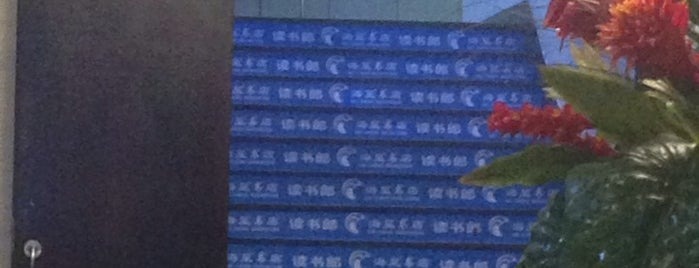 مكتبة هاي تشينغ 海呈书店 Haicheng Bookstore is one of Locais curtidos por Olga.