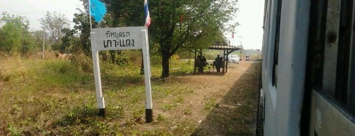 ป้ายหยุดรถไฟบ้านเกาะแดง (Ban Ko Daeng) SRT3074 is one of Train Station.