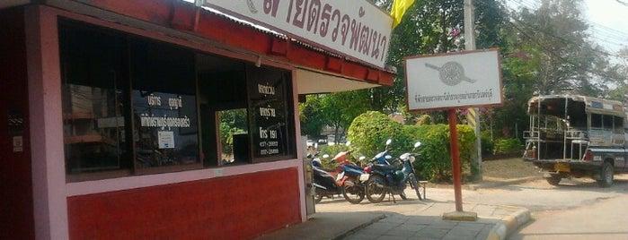 ที่พักสายตรวจสถานีตำรวจภูธรอำเภอกบินทร์บุรี (สายตรวจพัฒนา) is one of สถานที่ราชการ.