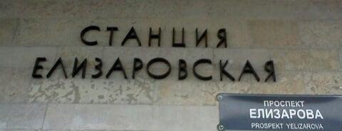 metro Yelizarovskaya is one of мой.