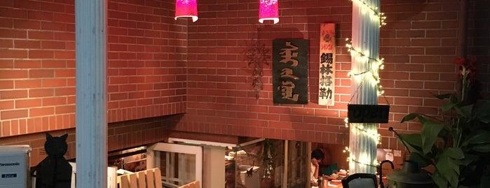 モンゴル料理 シリンゴル is one of Exotic food.