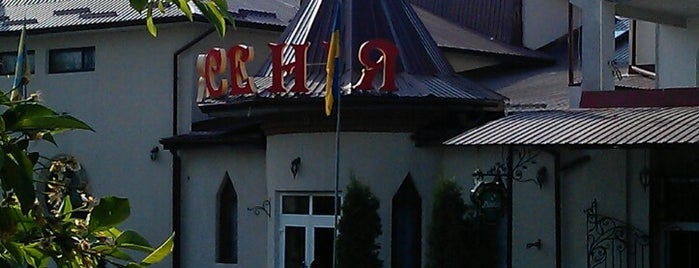 Готель «Ксенія» is one of Hotels I've lived in.