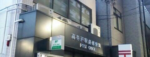 高井戸駅前郵便局 is one of Lugares favoritos de ジャック.