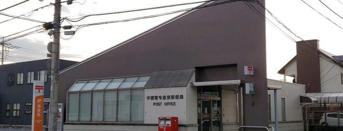 宇都宮 東 郵便 局