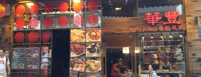 Wah Fung is one of Hong Kong.