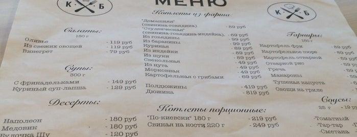 Котлетное бюро is one of Поесть II.