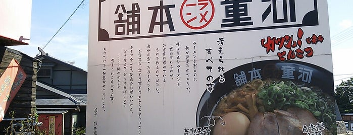 河童ラーメン本舗 押熊店 is one of สถานที่ที่ Shigeo ถูกใจ.