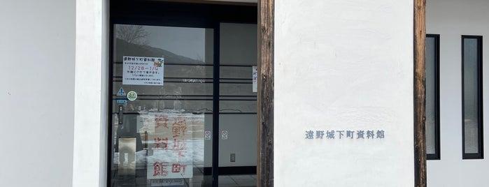 遠野城下町資料館 is one of 観光地.