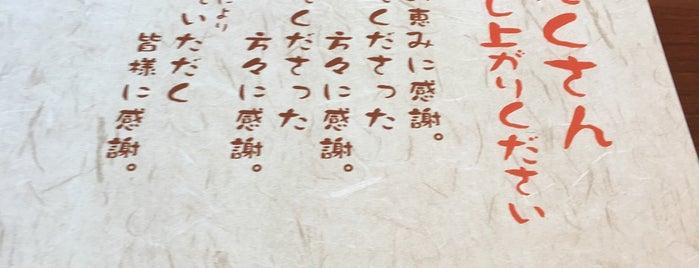 旬菜食健 ひな野 is one of Lieux qui ont plu à Shigeo.