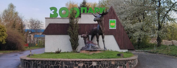 Рівненський зоопарк / Rivne Zoo is one of Lugares favoritos de Виктор.