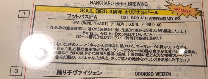 Cafe & CraftBeer Dining SOUL BIRD is one of atsushi69さんの保存済みスポット.