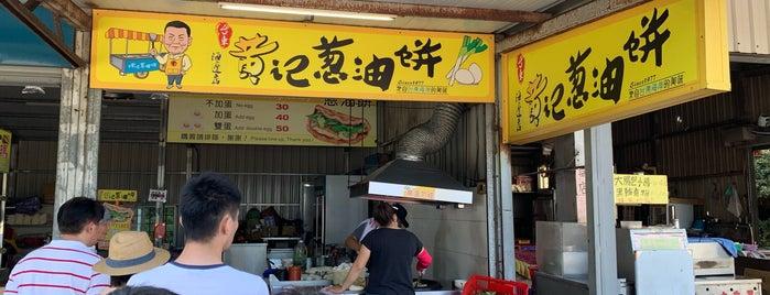 黃記蔥油餅 is one of Taitung 台東.