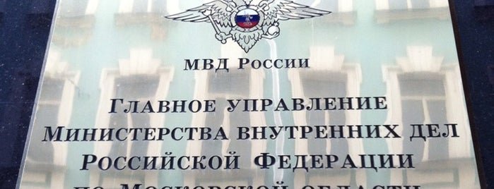 ГУ МВД России по Московской области is one of สถานที่ที่ Roman ถูกใจ.