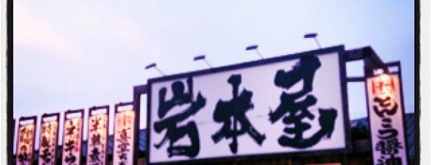 岩本屋 富山二口店 is one of 3ick'in Kaydettiği Mekanlar.