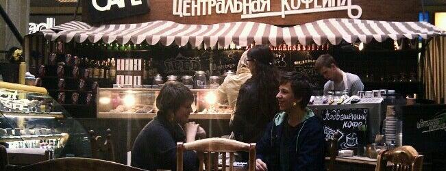 Центральная кофейня is one of Must see.
