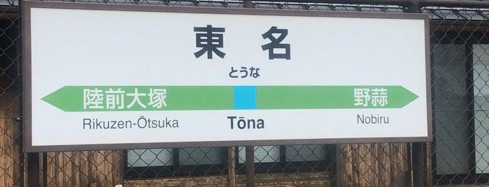 Tōna Station is one of JR 미나미토호쿠지방역 (JR 南東北地方の駅).