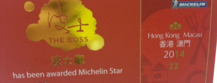 The Boss 波士廳 is one of hong kong 2014 michelin stars.