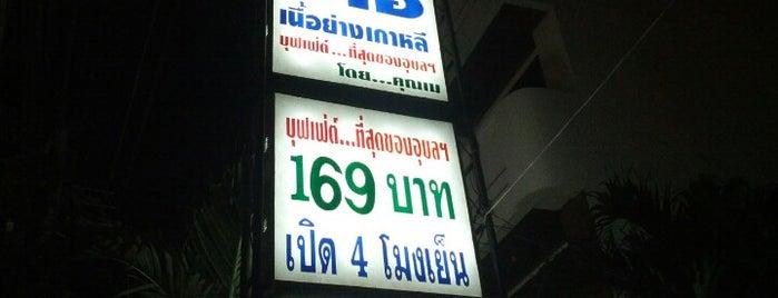 อาอี๋ เนื้อย่าง is one of อุบลราชธานี - 2.