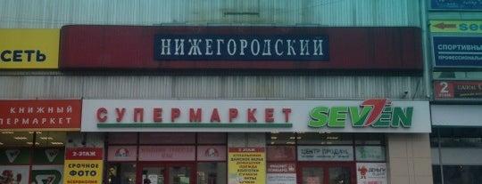 Нижегородский универсам is one of Posti che sono piaciuti a Flore.