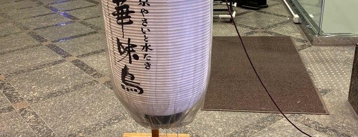 博多 華味鳥 京都四条通店 is one of Japan.
