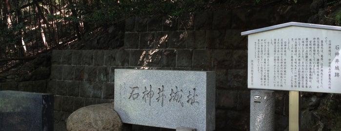 石神井城跡 is one of 無題.