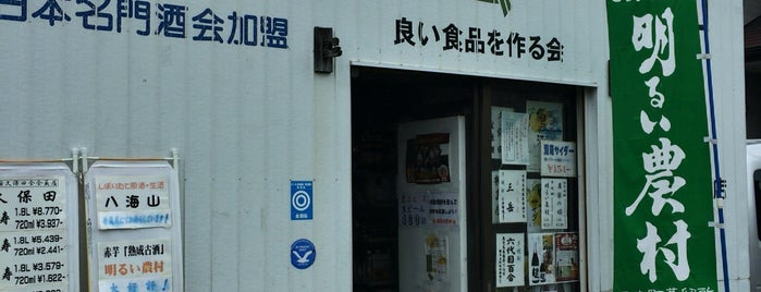 青木酒店 is one of Lieux qui ont plu à osam.