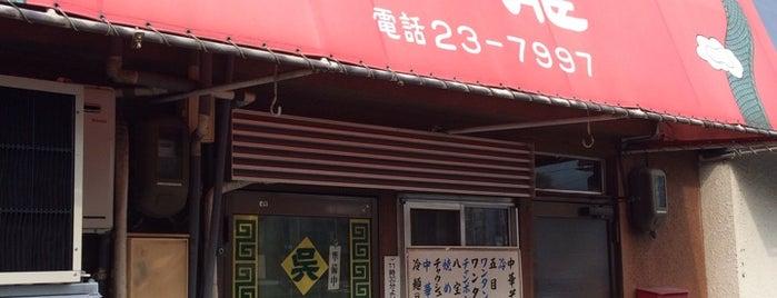 中華そば・冷麺 呉龍 is one of 広島 呉 岩国 北九州 福岡.