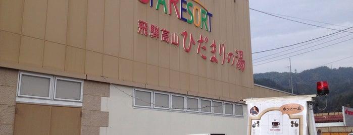 ひだまりの湯 is one of 訪れた温泉施設.