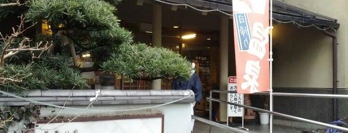 湯河原温泉 こごめの湯 is one of 行きたい温泉.