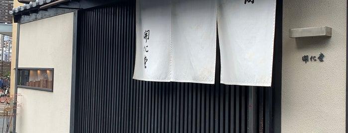 Kaikado is one of 京都.