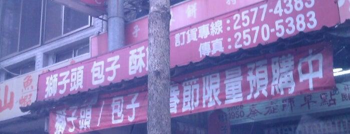 秦老師豆漿店 is one of Taipei Eats 2.0.