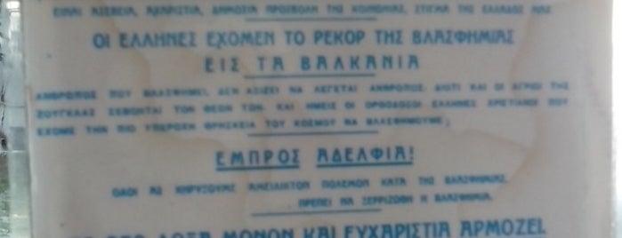Αγία Μαρίνα is one of Greece.