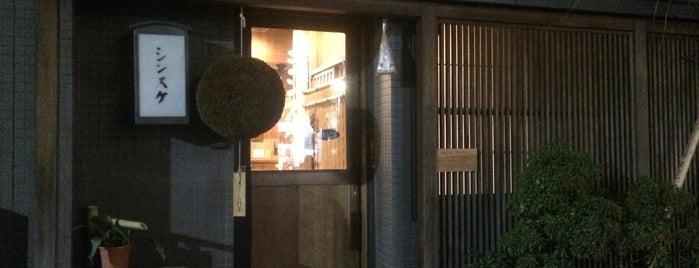 シンスケ is one of Tokyo Casual Dining.