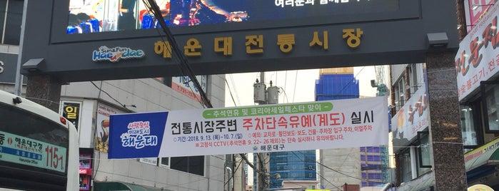 해운대시장 곰장어골목 is one of Busan - Markets.