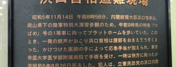 浜口首相遭難現場 is one of lieu a Tokyo 2.