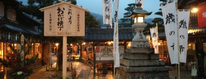 おかげ横丁 is one of 昔 行った.